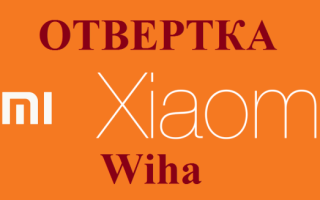 Отвертка «XIAOMI Wiha» подробный обзор