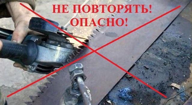 Заточка ножовки болгаркой НЕ ПОВТОРЯТЬ! ОПАСНО!