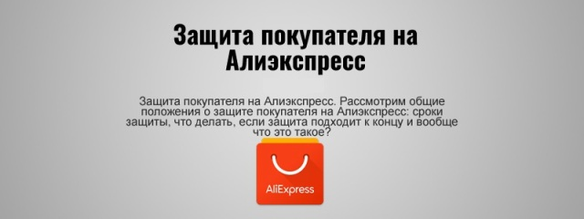 "Защита покупателя на ""Алиэкспресс"""
