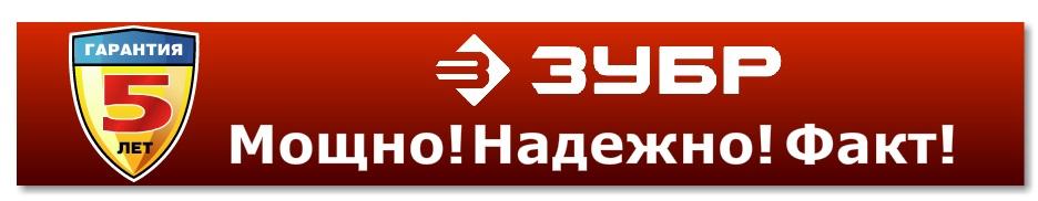 """Инструмент компании """"Зубр"""""""